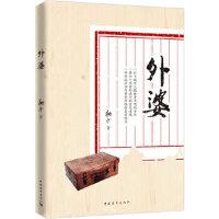 【二手书九成新】外婆桃子9787515349800中国青年出版社