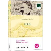 尼采传 译林出版社