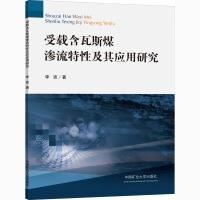 受载含瓦斯煤渗流特性及其应用研究 中国矿业大学出版社