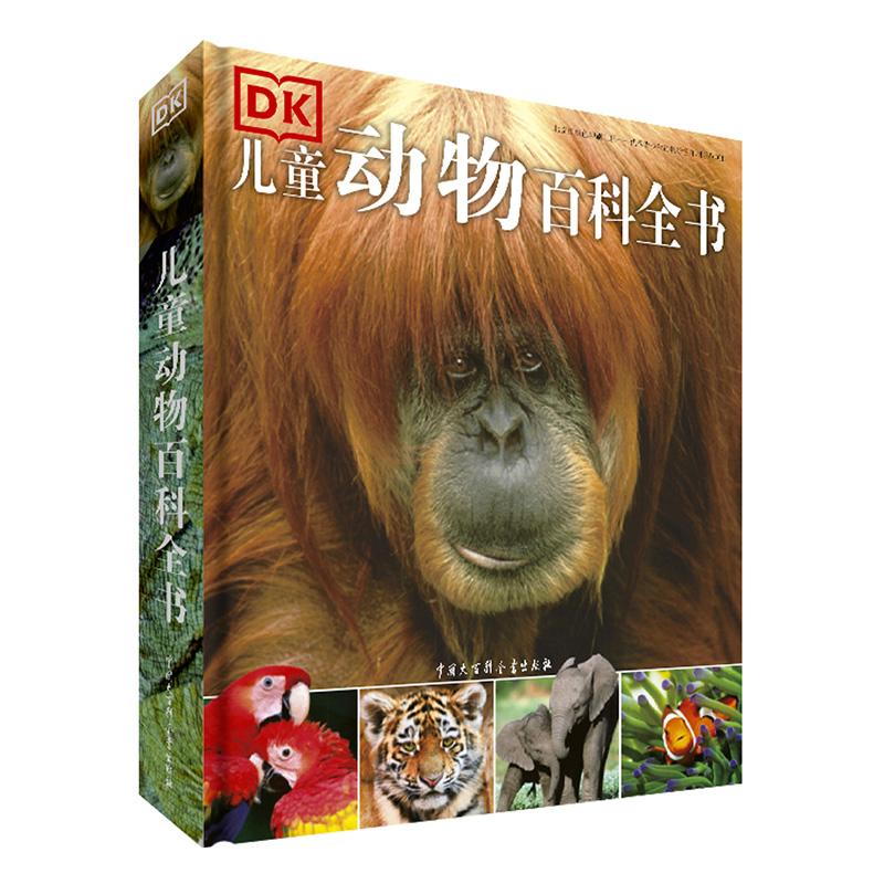 """DK儿童动物百科全书(2018年全新修订版) 英国动物学家和儿童教育学家共同撰写,全球孩子都爱读的动物百科全书!""""DK儿童百科全书系列""""中文版累计销售超300万册!(百科出品)"""