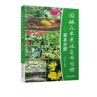 园林花木景观应用图册――草本分册
