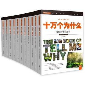 十万个为什么 探索发现 第二辑 套装共11册 小学生必备 彩色图文版