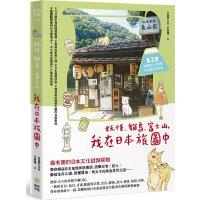 预售【外图台版】妖怪、猫岛、富士山,我在日本旅图中 / 王君瑭 创意市集