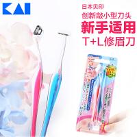 日本KAI贝印T+L迷你型修眉刀 2个入