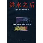 洪水之后 9787020064830 (捷克)康图尔科娃,徐伟珠 人民文学出版社