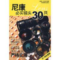 尼康必买镜头30只 9787802361607 彭绍伦 中国摄影出版社