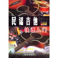 【二手旧书9成新】民谣吉他快速入门 东方・卓越 9787805936697 北京日报出版社(原同心出版社)