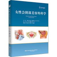 女性会阴部美容外科学 辽宁科学技术出版社
