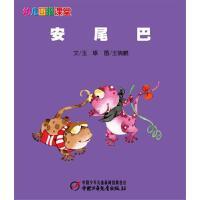 幼儿画报课堂电子书�q安尾巴(多媒体电子书)