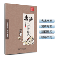 华夏万卷・唐诗三百首精选(行书)
