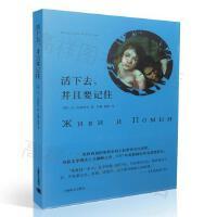 活下去并且要记住 瓦连京・拉斯普京 外国文学 上海译文出版社 9787532775606