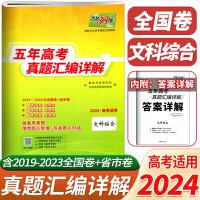 天利38套五年高考真题汇编详解数学(文)真题内附答案解析2021年高考适用2022版