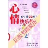 【二手旧书9成新】心情快乐体操 好心情66妙招_肖峰编著