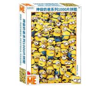 S神偷奶爸 1000片小黄人减压高难度拼图创意整蛊玩具恶搞生日 1000片