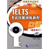 IELTS考试技能训练教程 口语(最新修订)光盘版(含1MP3)