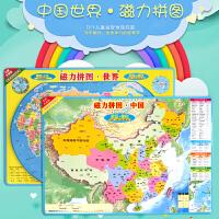 【极速发货】中国世界磁性地图拼图套装 42CM×29CM 中国世界地图益智拼图中小学生地理学习套装 中国世界政区地形图