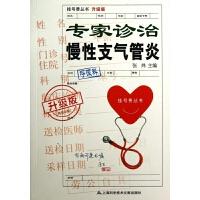专家诊治慢性支气管炎(升级版)/挂号费丛书