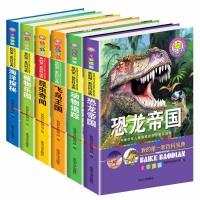彩图注音版 写给儿童百科全书套装全6册大百科 小学生一二三四年级课外书读物恐龙书籍