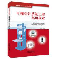 智能建筑工程实用技术系列丛书:可视对讲系统工程实用技术 9787113250027 [中国]王公儒 中国铁道出版社
