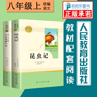 红星照耀中国人民教育出版社昆虫记 人教版八年级上册原著无删减完整版