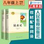 红星照耀中国人民教育出版社+昆虫记人教版八年级上册