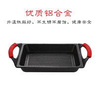 长方形木碳小份烤鱼盘商用餐厅酒精炉酒精烤盘烤鱼饭海鲜干锅单人