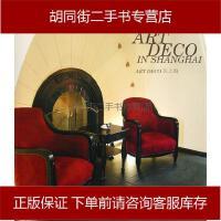 【二手旧书8成新】ART DECO在上海 Jing Zheng Page One bl 9787538154559