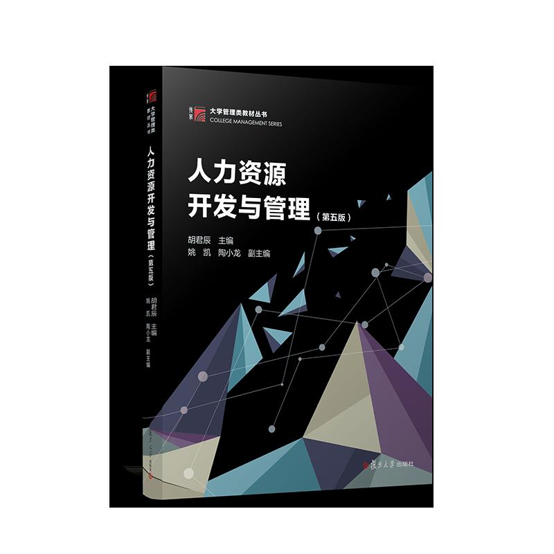 人力资源开发与管理(第五版)(大学管理类教材丛书)