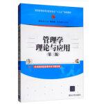 管理学理论与应用(第三版)