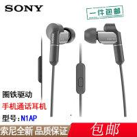 【支持礼品卡+包邮】索尼 XBA-N1AP 圈铁混合驱动 入耳式立体声 带线控耳麦 手机通话音乐通用耳机 支持iPho