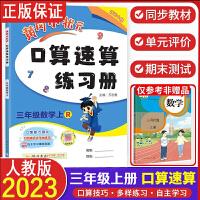 黄冈小状元口算速算三年级上册口算题卡 2021秋人教版