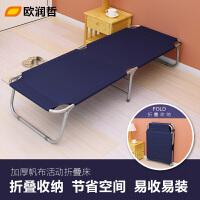 加固叠床加厚单人床躺椅办公室午睡午休行军简易陪护床 深蓝色(可折叠)