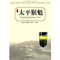 太平猴魁 项金如,郑建新,李继平 上海文化出版社 9787807404965