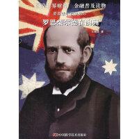 罗思柴尔德家族--罗思柴尔德在澳洲