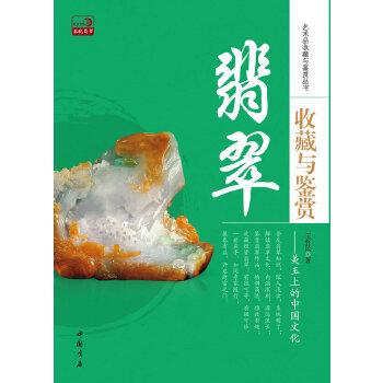 翡翠收藏与鉴赏:美玉上的中国文化