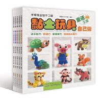 手痒痒益智手工屋:黏土玩具自己做(套装共5册)