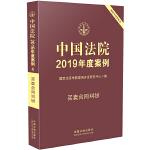 中国法院2019年度案例・买卖合同纠纷