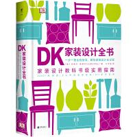 直发DK家装设计全书:一步一图全程指导,解构家装设计全过程 北京联合出版教科书级实用指南当当网 生活图书 9787559