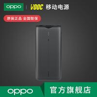OPPO原装正品充电宝vooc闪充10000毫安移动电源r17 r15 k3等闪充手机通用