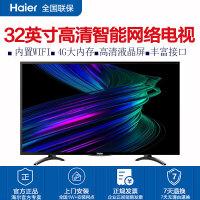 海尔(Haier)32英寸节能液晶电视机 蓝光解码LED高清非智能非WiFi平板电视机 32英寸蓝光解码电视
