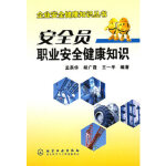 企业安全健康知识丛书――安全员职业安全健康知识