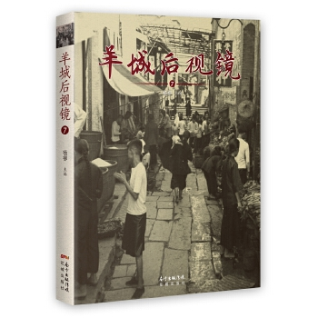 羊城后视镜⑦ (追溯岭南历史   见证广州文化)