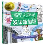 城市大探秘:发现新加坡(孤独星球童书系列)