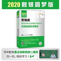 �R�y成2020��家�R床��I及助理�t���Y格考�用�����`技能���指南 2020年�R�y成��I�t��及助理�t��之�g技能��用指南