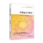 华德福小学数学(一本专门为小学数学教师写作的教学参考书。用合适的方式教,唤醒小学生学数学的兴趣和能力)