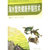 海水蟹类健康养殖技术/海水健康养殖技术丛书