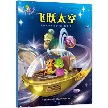 小紫龟与外星朋友的科学探险.飞跃太空(内含《地心历险》《飞跃太空》两个故事。小紫龟和外星朋友飞入神秘的太空,认识了八大行星;他们还深入地心,一起经历火山冒险)惊险、幽默的故事;权威、丰富的知识 有故事的科普读物,有科学的幽默绘本
