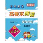 孟建平系列丛书:小学语文高要求阅读・高段阅读――名著篇
