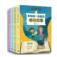 纯真童话最美童话 和妈妈一起看的晚安故事全4册 百合卷 丁香花卷 水仙卷 紫荆卷