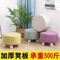 【满减优惠】凳子家用时尚创意小圆凳沙发凳实木脚凳换鞋凳客厅墩子凳布艺矮凳